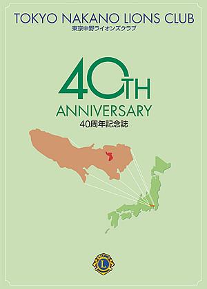 40周年記念誌
