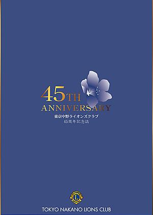 45周年記念誌