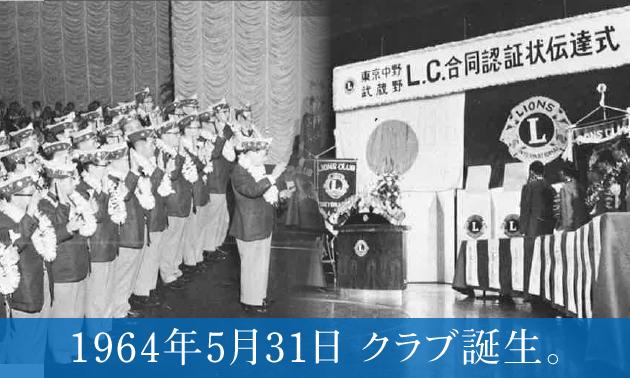 1964年5月31日クラブ誕生
