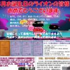 lc-nakano-news201608