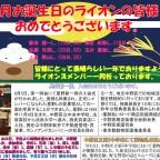 lc-nakano-news201609